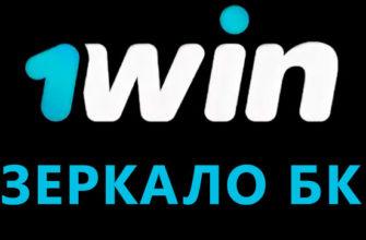 новое зеркало рабочее 1win